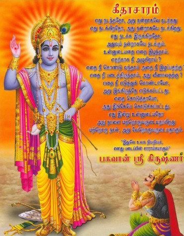 quotes to live by from songs. gita quotes in tamil songs